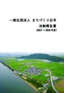 report2017-8